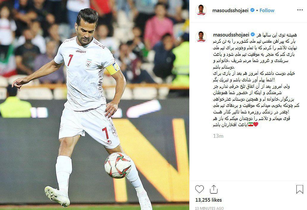 عذرخواهی شجاعی بابت باخت تیم ملی فوتبال ایران