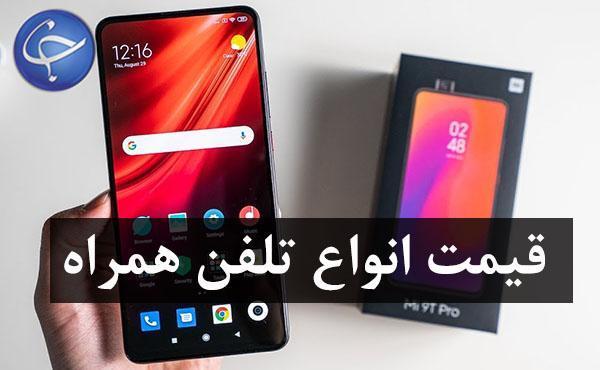 قیمت روز گوشی موبایل در 11 آذر